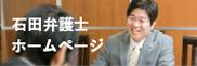 石田弁護士 ホームページ