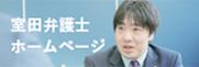 室田弁護士 ホームページ